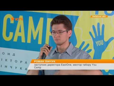 Сюжет ICTV про перший літній табір «YOU Camp – Youth, Opportunities, Unity»