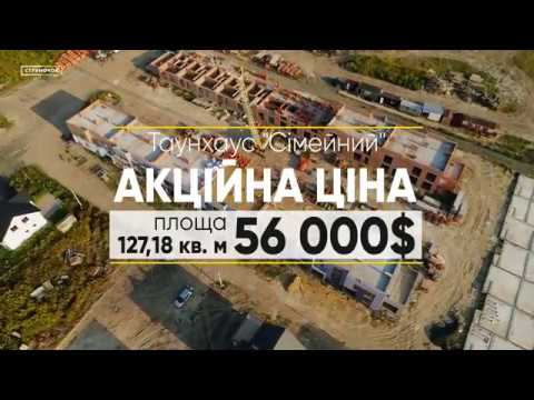 """ЖК Струмочок: АКЦІЯ НА ТАУНХАУС """"СІМЕЙНИЙ"""""""