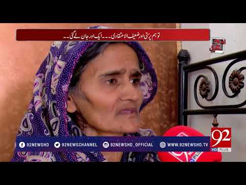 Andher Nagri - 08 October 2017 - 92NewsHDPlus