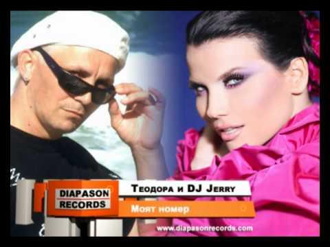TEODORA & DJ JERRY  Moyat nomer / ТЕОДОРА & DJ JERRY  Моят номер