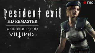 RESIDENT EVIL HD • #1 • Бонусное прохождение за Джилл