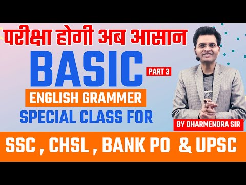 Basic English Grammar By Dharmendra Sir | For SSC CGL/CHSL/BANK PO/CPO/UPSC In Hindi-Part-3