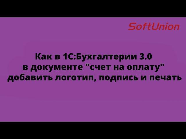 Как в 1С:Бухгалтерии 3.0 в документе