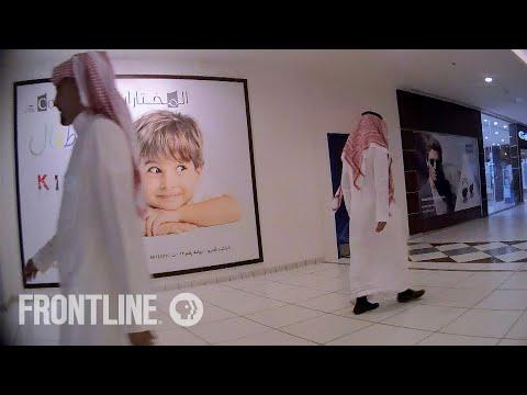 On Patrol with Saudi Arabia's Religious Police | Saudi Arabia Uncovered | FRONTLINE