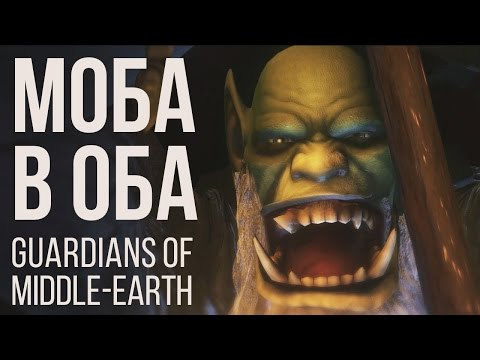 видео: [moba в Оба #2] Обзор guardians of middle-earth