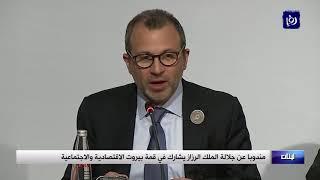 رئيس الحكومة الأردنية يشارك في قمة بيروت الاقتصادية والاجتماعية - (19-1-2019)