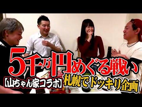 【初ドッキリ】5千万円をめぐる闘いin札幌【コラボ編】