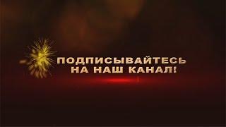 Видео Заставка канала