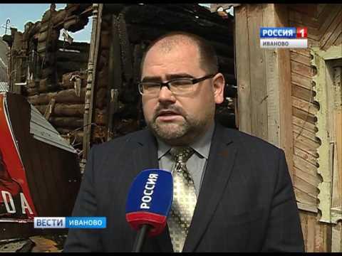 В Иванове сгорел дом Курбатова СЮЖЕТ от 2.05.17