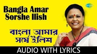 Bangla Amar Sorshe Ilish with Lyrics | Lopamudra Mitra