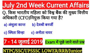 July 2nd Week Current Affairs 2019 | July Current Affairs |