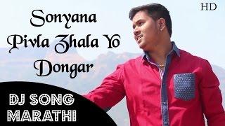 Sonyana pivla zhala yo dongar -  marathi dj song - koligeet songs 2016.