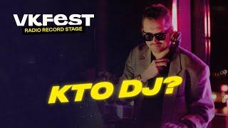 VK Fest Online | Radio Record Stage — KTO DJ?