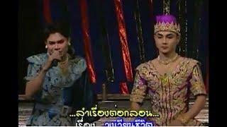 แพ้รบสนามรัก - ลูกแพร ไหมไทย ลำเรื่องต่อกลอน คณะเสียงอิสาน วงเวียนชีวิต