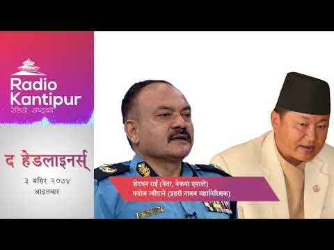 The Headliners | Security Threat | Journalist Anil Pariyar |  19 November 2017