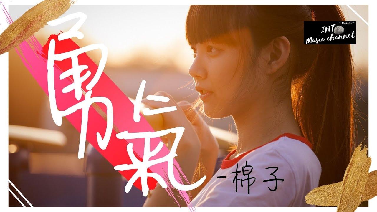 棉子 - 勇氣♪『我愛你 無畏人海的擁擠』【動態歌詞Lyrics】 - YouTube