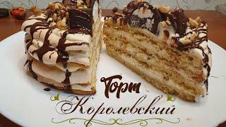 ТОРТ КОРОЛЕВСКИЙ Потрясающий вкусный песочный торт с меренгой и сливочным кремом