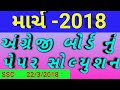 March 2018 English Paper Solution | Std 10 Gujarati Medium || March 2018 Board Exam Paper Solution || Online Education Guru