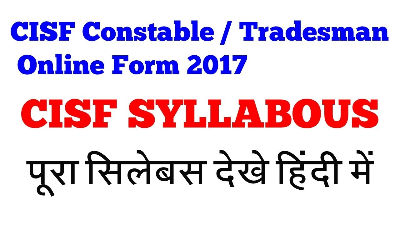CISF Constable / Tradesman का पूरा Syllabus देखे on application form word document, out of order sign pdf, application form excel, application form design, application form print, birth certificate pdf, fill out application pdf, costco application pdf, blank employment application pdf, application form online, application form graphics, financial statement pdf,