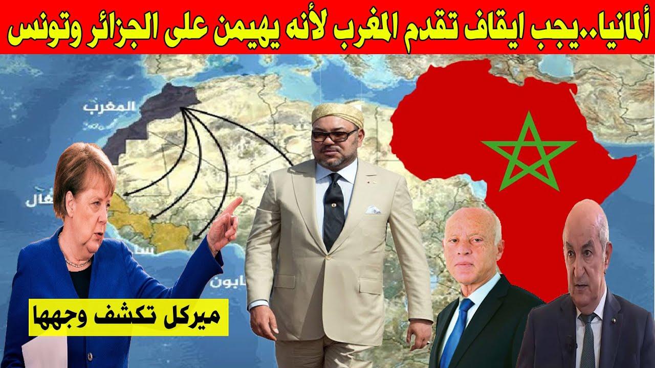 توصية ألمانية سرية .. يجب ايقاف تقدم المغرب الاقتصادي لأنه هيمن على تونس والجزائر