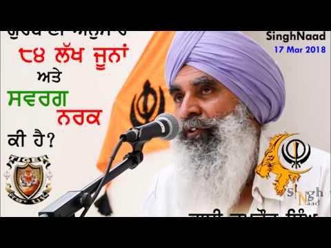 What are 84 lacs June and Swarag Narak according to Gurbani