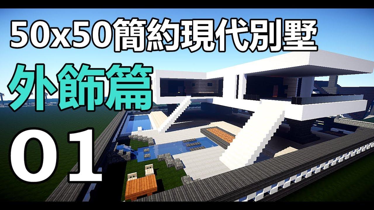 【當個創世神】Minecraft建築教學 - 50x50簡約別墅01【MaxKim】 - YouTube