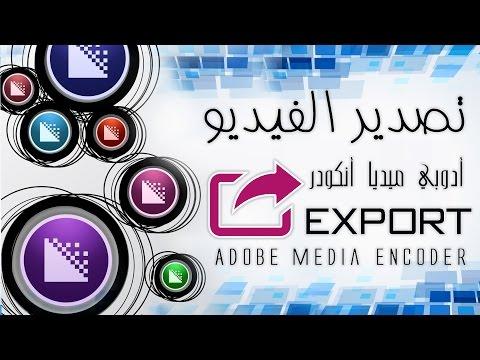 الشرح الكامل لبرنامج الادوبي ميديا انكودر وطرق التصدير ||  Exporting Video In Adobe Media Encoder