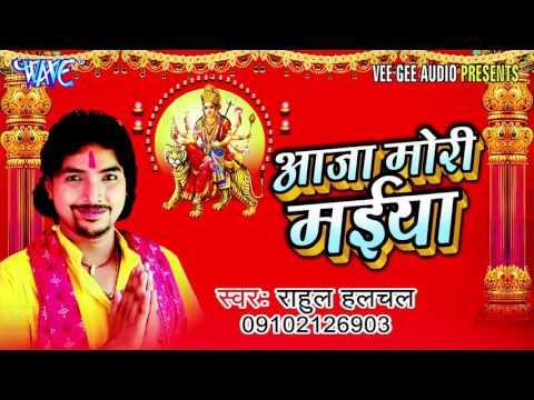 मईया रुनु झुनु अईहे   Maiya Runu Jhunu Aihe   Rahul Halchal   Bhojpuri Devi Geet 2016 new