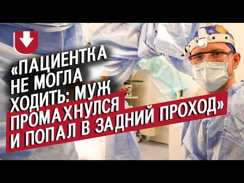 Проктолог: Дмитрий | (Не)маленький человек