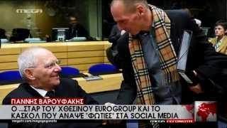 Γ.Βαρουφάκης: Το πρόσωπο του Eurogroup - MEGA ΓΕΓΟΝΟΤΑ ΠΟΛΙΤΙΚΗ