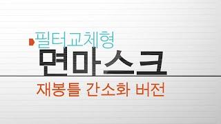 면 마스크 재봉틀 간소화 제작과정