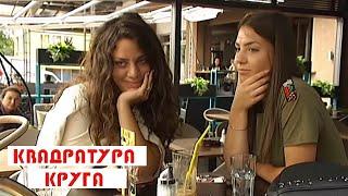 Kvadratura kruga: Istočno Sarajevo