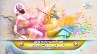 Baani Dasam Granth | Jukebox | Daler Mehndi | Guru Gobind Singh Ji | DRecords
