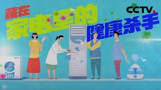 《健康之路》 20201209 藏在家电里的健康杀手  CCTV科教 - YouTube