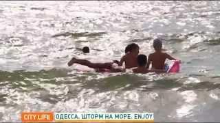 CITY LIFE. Одесса. Шторм на море. ENJOY