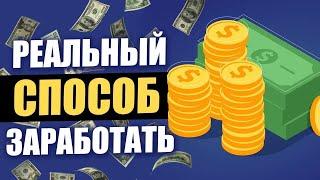 СУПЕР БЫСТРЫЕ ДЕНЬГИ В ИНТЕРНЕТЕ BELLFEGOR ПЛАТИТ +50$ В ДЕНЬ
