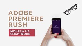 Download Adobe Premiere Rush - монтаж видео на смартфоне | Обзор Mp3 and Videos