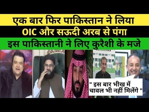 Imran ne fir liya Saudi Arabia se panga // India Pakistan // Pak Media Latest News
