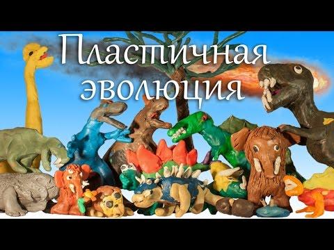 Пластичная эволюция (пластилиновый мультфильм про динозавров и не только)