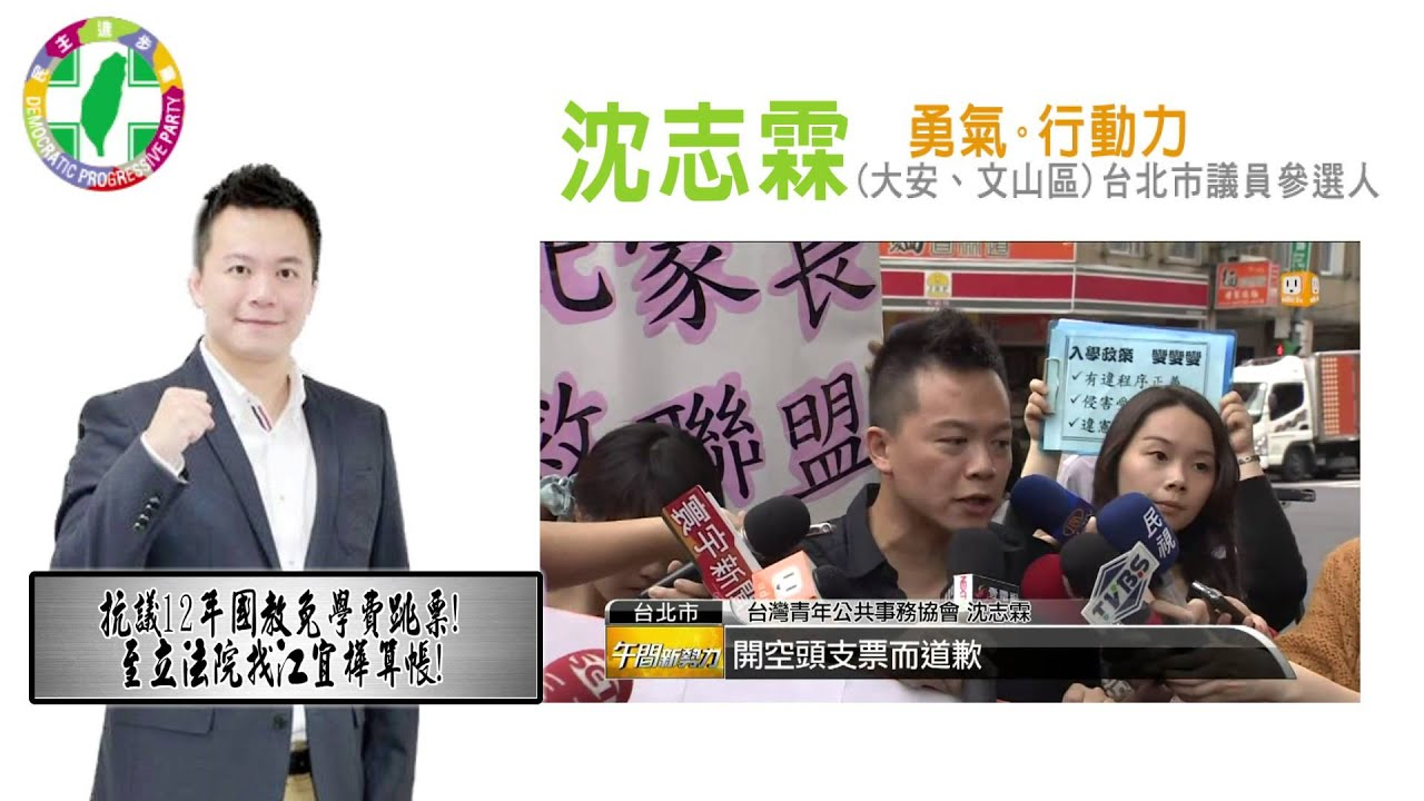沈志霖-臺北市議員候選人-2014年競選CF-TC01:00 - YouTube
