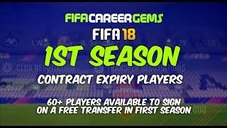 FIFA 18: 1ST SEASON PRE CONTRACT PLAYERS