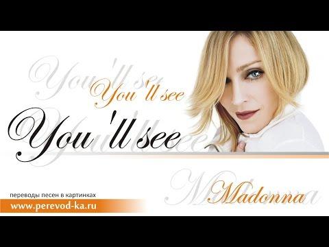 Madonna - You'll See с переводом (Lyrics)