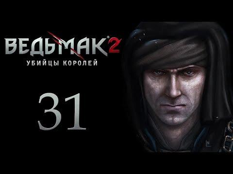 37 минут игры Ведьмак 3: Дикая Охота на русском