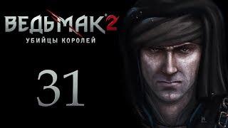 The Witcher 2 (Ведьмак 2) - Вдохновенный [#31]