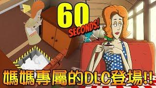 【60秒核災生存】上百天的掙扎...媽媽Dolores專屬的DLC登場!!|60 Seconds! #14