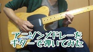 Download アニソンメドレーをギターで弾いてみた3-Anime Songs Guitar Medley 3