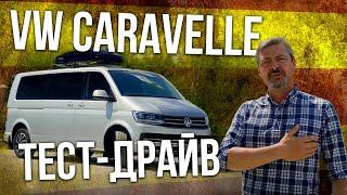 volkswagen Caravelle Highline T6 в максимальной комплектации, обзор 2018