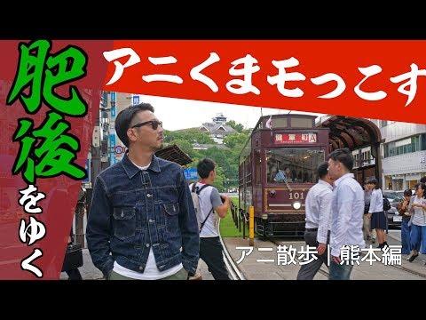 【アニ散歩★熊本編】アニくまモっこす、肥後をゆく
