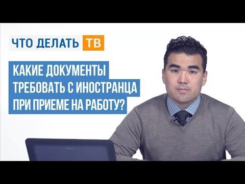 Какие документы требовать с иностранца при приеме на работу?