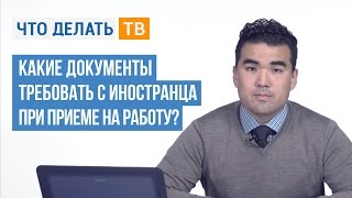 Перспективы и основания трудоустройства для граждан Казахстана в 2016 году